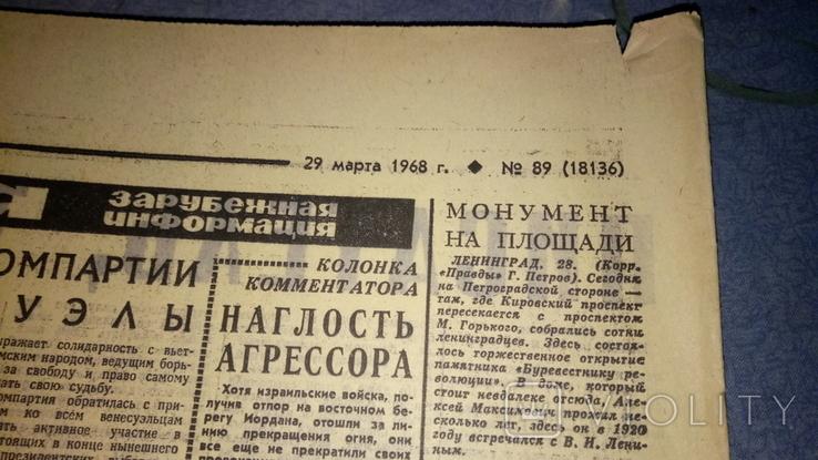 Газета Правда 29 марта 1968 г. гибель Гагарина, фото №3
