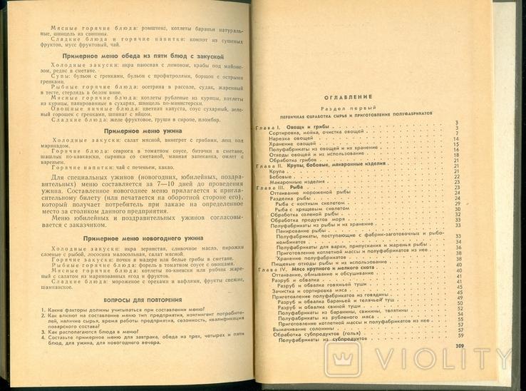Кулинария. А.А.Маслов., фото №4