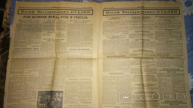 Газета Правда 7 марта 1953 г. смерть Сталина, фото №5