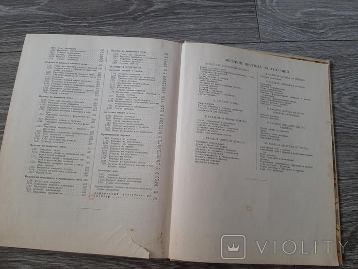 Кулинария 1959г книга о вкусной и здоровой пище, фото №7