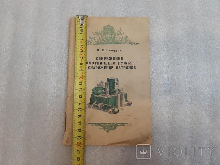 """Книга """"Сбережение охотничьего ружья и снаряжение патронов"""", фото №3"""