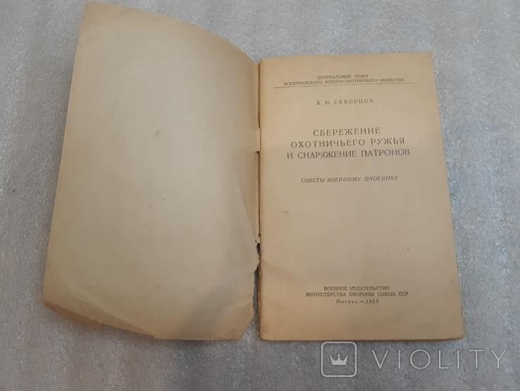 """Книга """"Сбережение охотничьего ружья и снаряжение патронов"""", фото №5"""