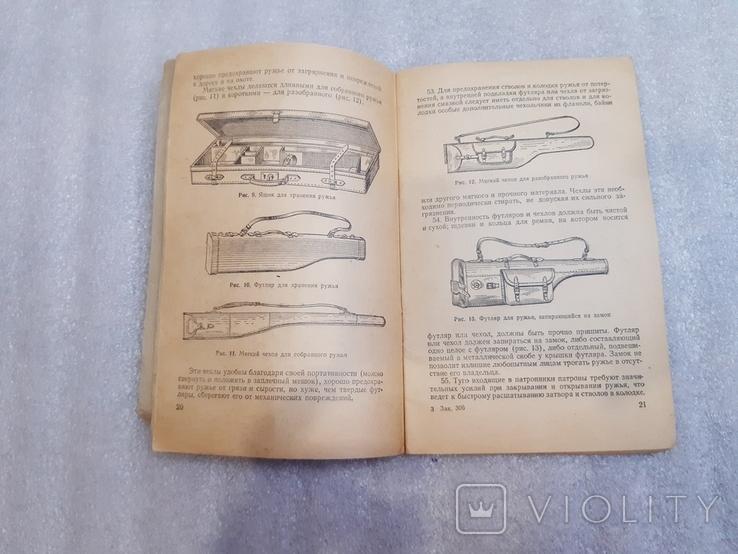 """Книга """"Сбережение охотничьего ружья и снаряжение патронов"""", фото №8"""