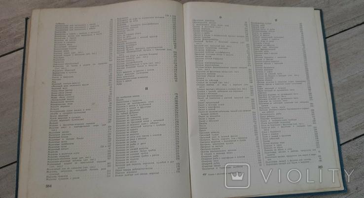 Раритетная Книга о вкусной и полезной пище, 1954г, фото №4