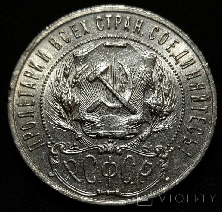 Рубль 1921 А.Г, фото №4