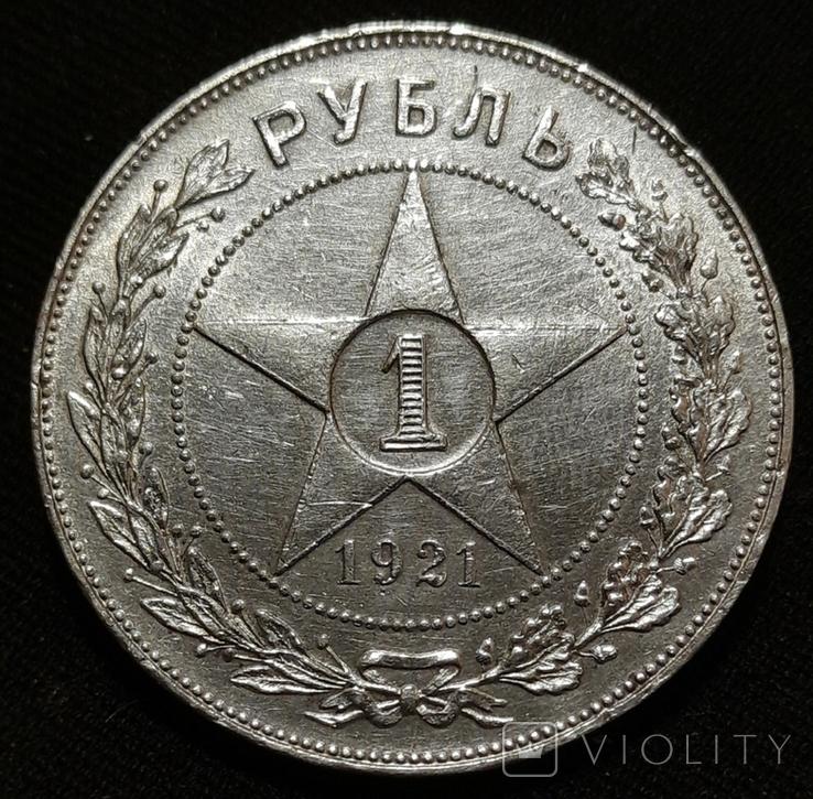 Рубль 1921 А.Г, фото №2