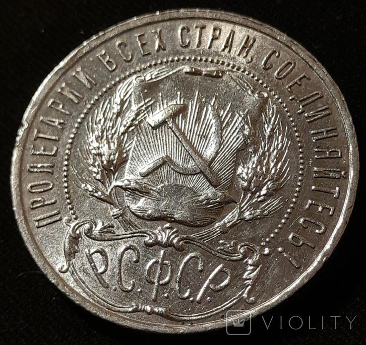 Рубль 1921 А.Г, фото №3