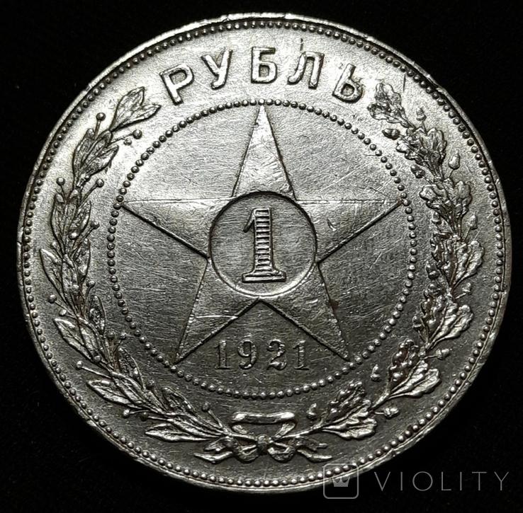Рубль 1921 А.Г, фото №6