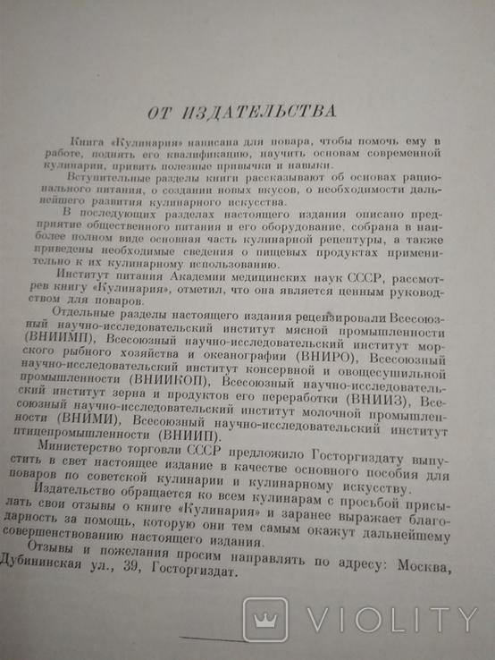 Кулинария Госторгиздат 1955 г., фото №4