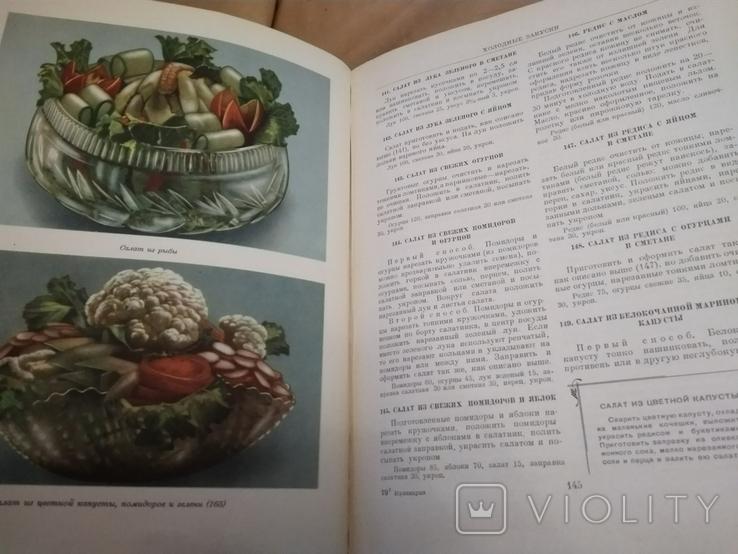 Кулинария Госторгиздат 1955 г., фото №5