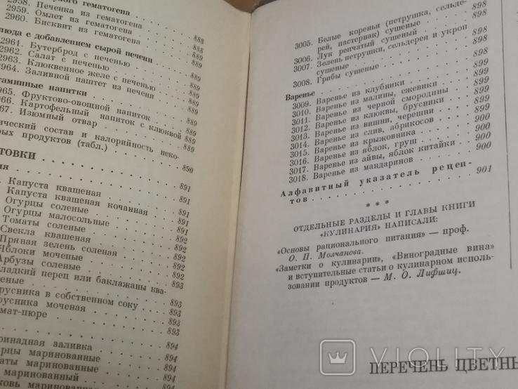 Кулинария Госторгиздат 1955 г., фото №9