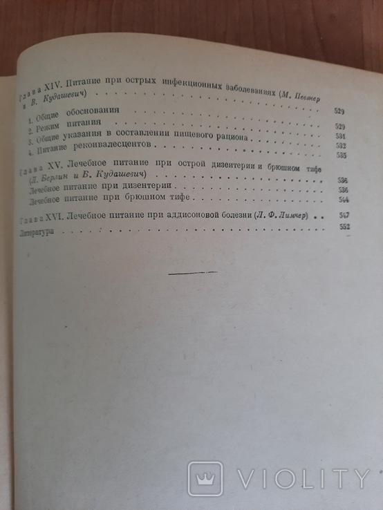 Основы лечебного питания. Тираж 25000., фото №5