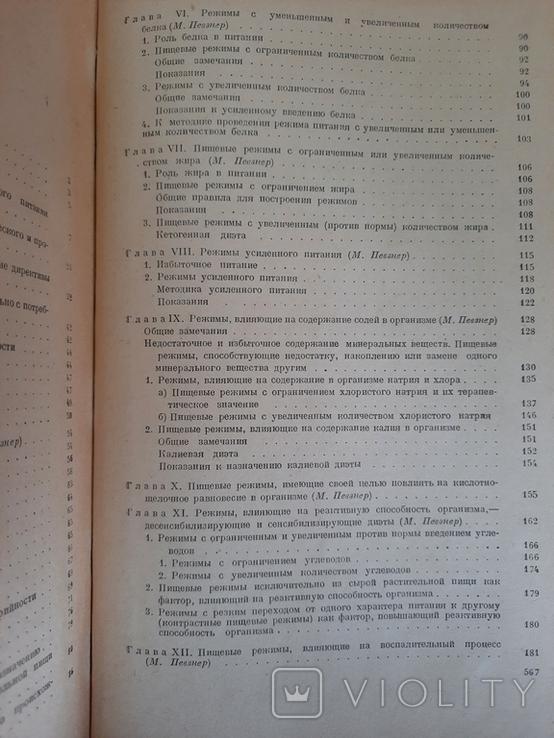 Основы лечебного питания. Тираж 25000., фото №9