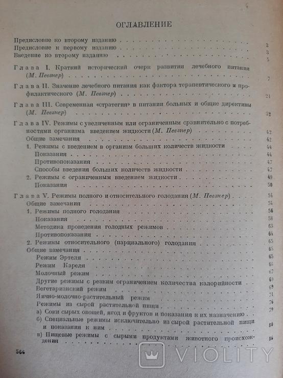 Основы лечебного питания. Тираж 25000., фото №10