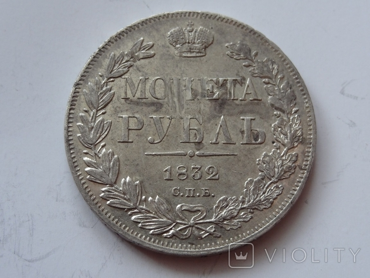 Рубль 1832, фото №6
