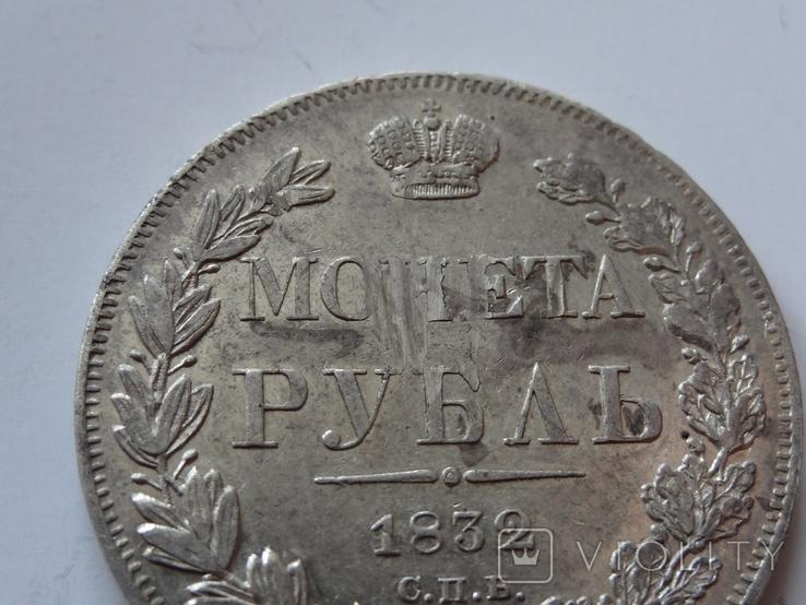 Рубль 1832, фото №7