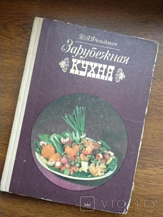 Зарубежная кухня, фото №2