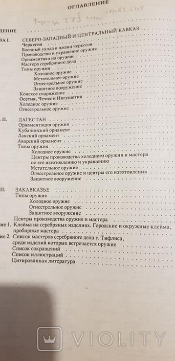 Оружие народов Кавказа Э.Аствацатурян, фото №5