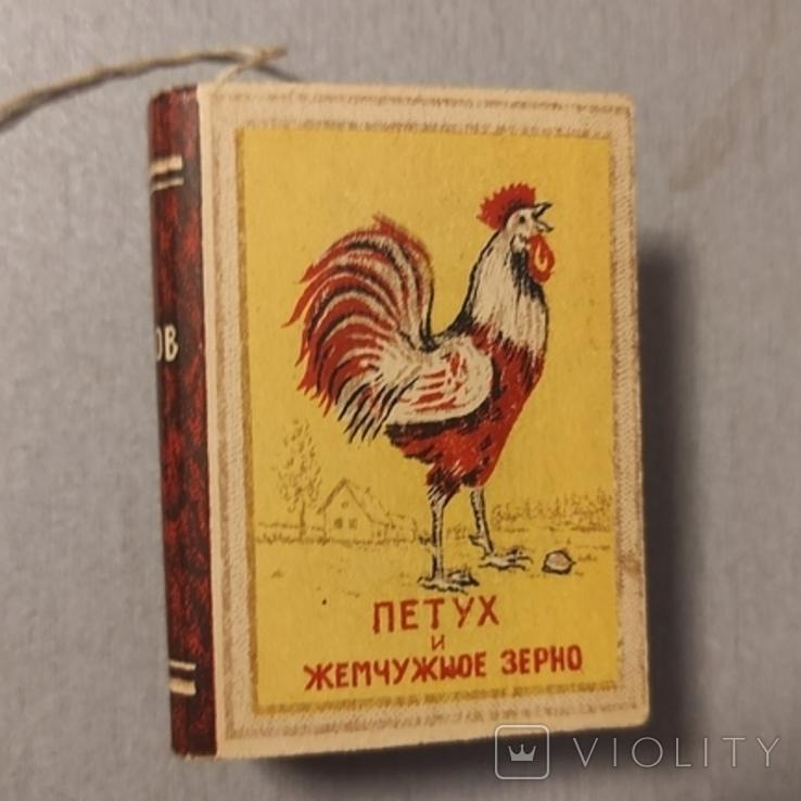 Сюрпризница Петух и Жемчужное зерно, фото №2