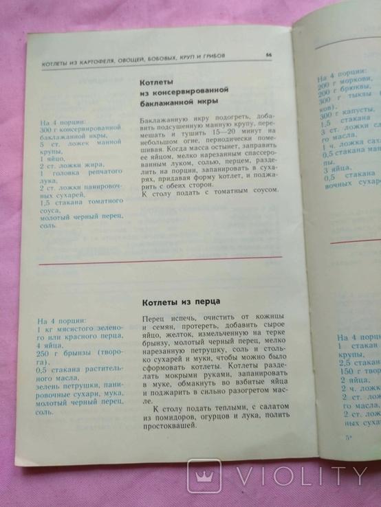 150 рецептов котлет 1990р, фото №6