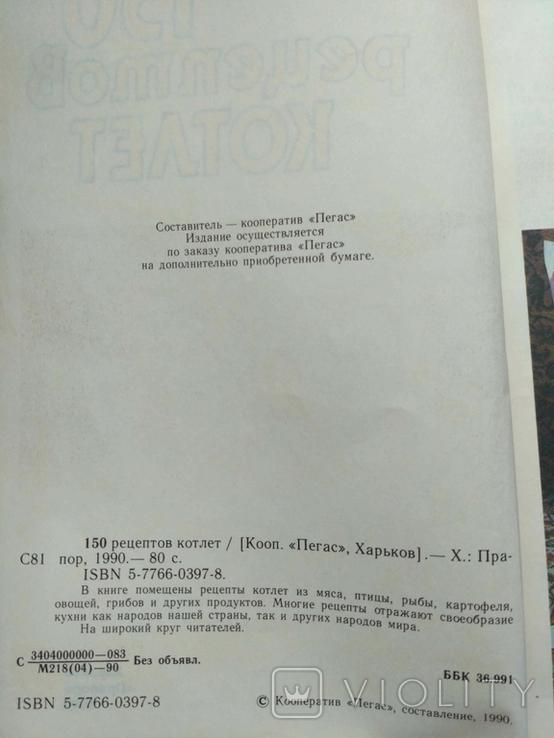 150 рецептов котлет 1990р, фото №8