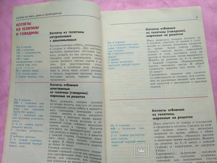 150 рецептов котлет 1990р, фото №9