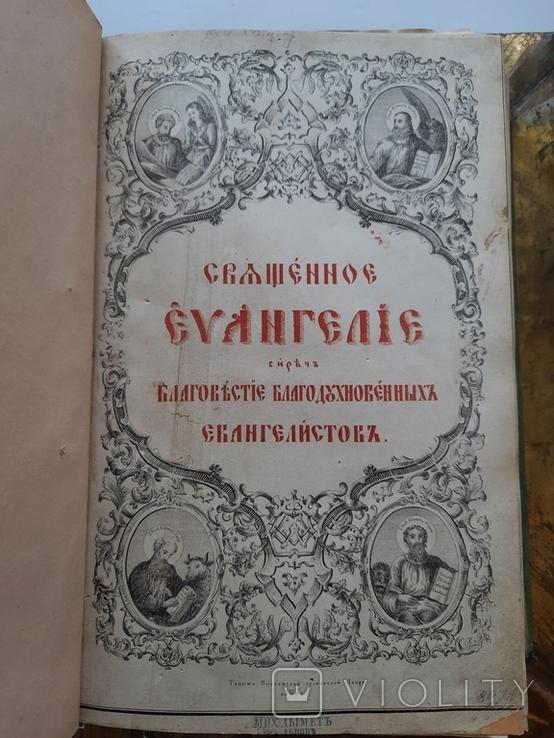 Евангелие 1854 г., фото №8