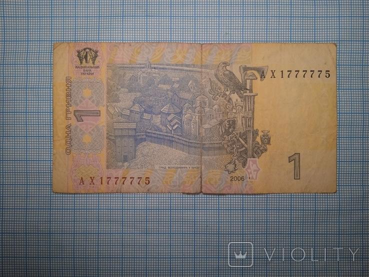 """2006г 1 Гривна №АХ 1777775 """"Интересный лот 5 """"семерок"""""""", фото №8"""