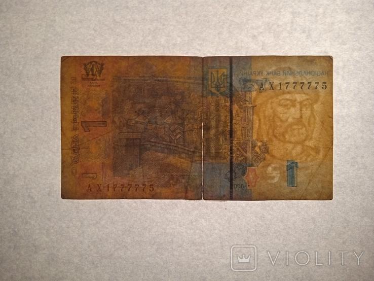 """2006г 1 Гривна №АХ 1777775 """"Интересный лот 5 """"семерок"""""""", фото №13"""