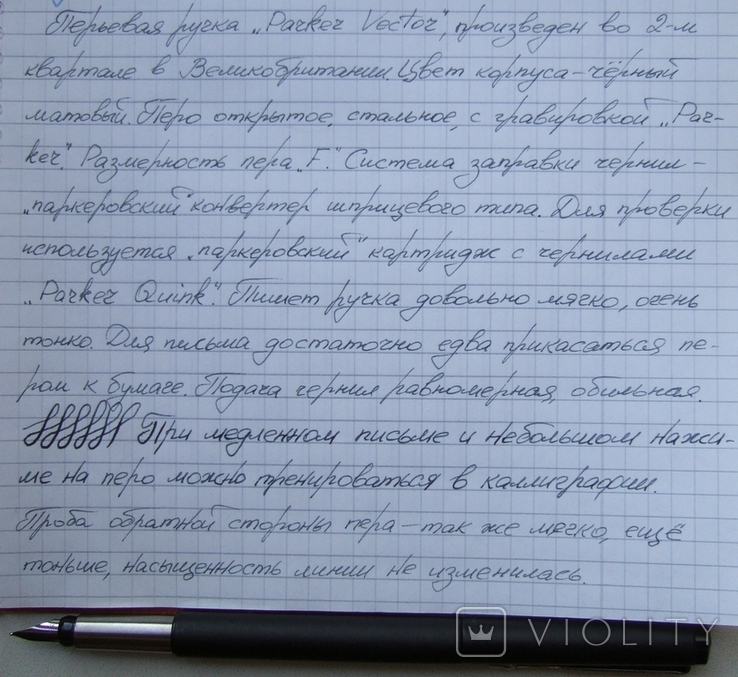 Новая ручка Parker Vector, made in UК. Перо F. Оригинал. Пишет мягко и тонко, фото №13