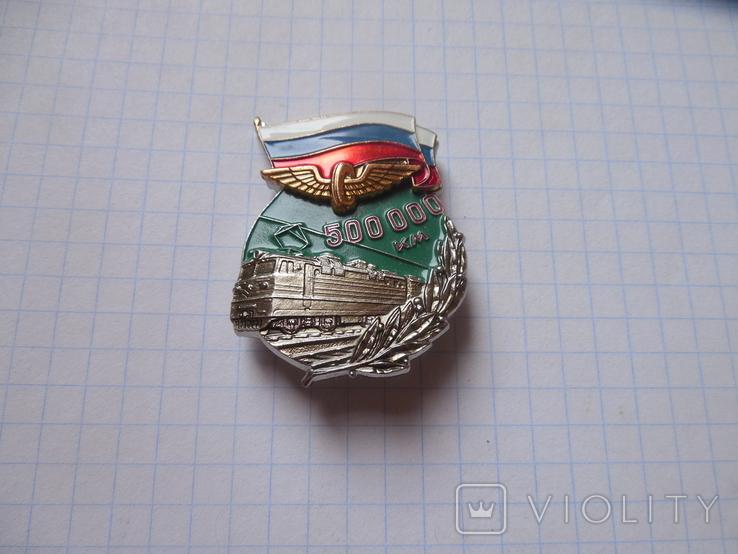Знак 500000 км жд Россия, фото №2
