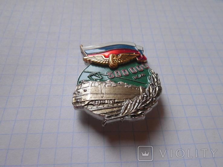 Знак 500000 км жд Россия, фото №4