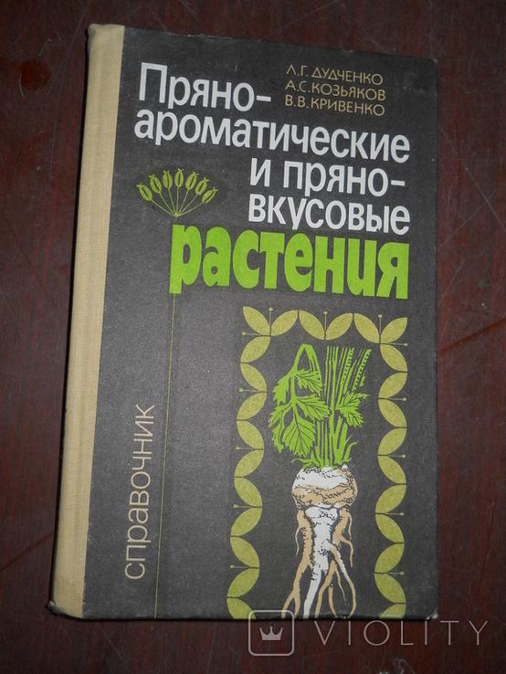 Пряно-араматические и пряно-вкусовые растения, фото №2