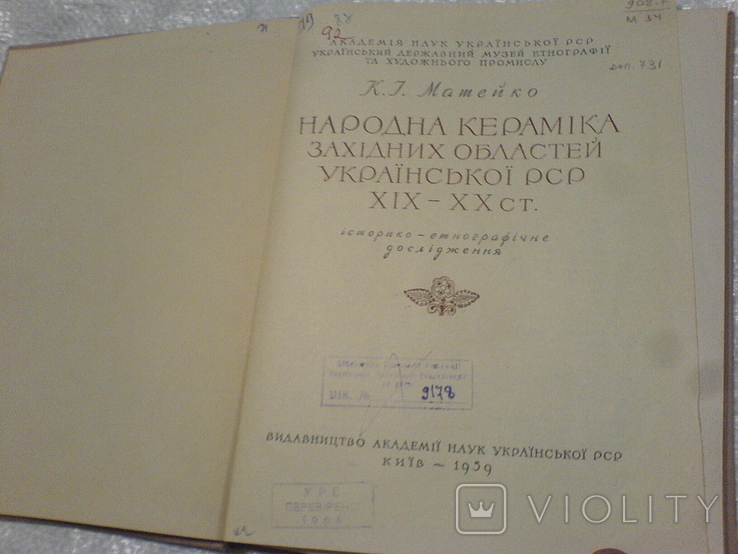 Народна Кераміка Західних Областей Української РСР-1959г--связи не викупом, фото №11