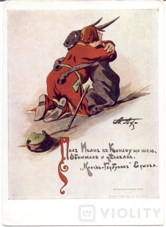 Открытка СССР сказка Конёк-горбунок 1957 г. Худ. А.Афанасьев, фото №2