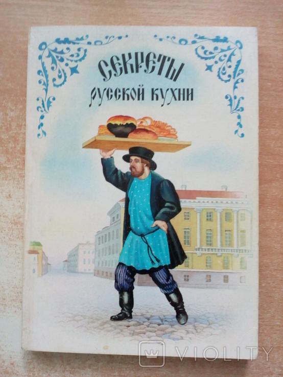 """""""Секреты русской кухни""""., фото №2"""