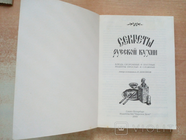 """""""Секреты русской кухни""""., фото №4"""