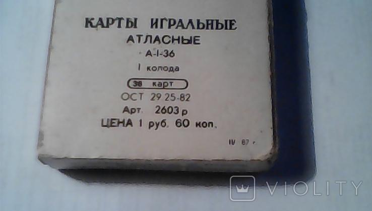 Карты игральные,СССР, 1987 г.,запечатанные., фото №5