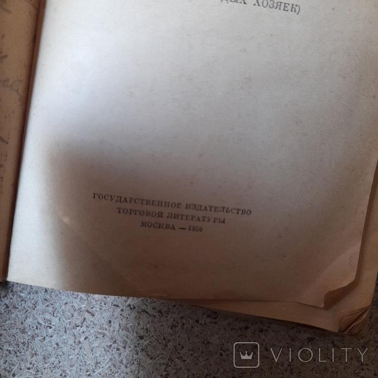 Как приготовить дома кондитерские изделия 1959р., фото №3