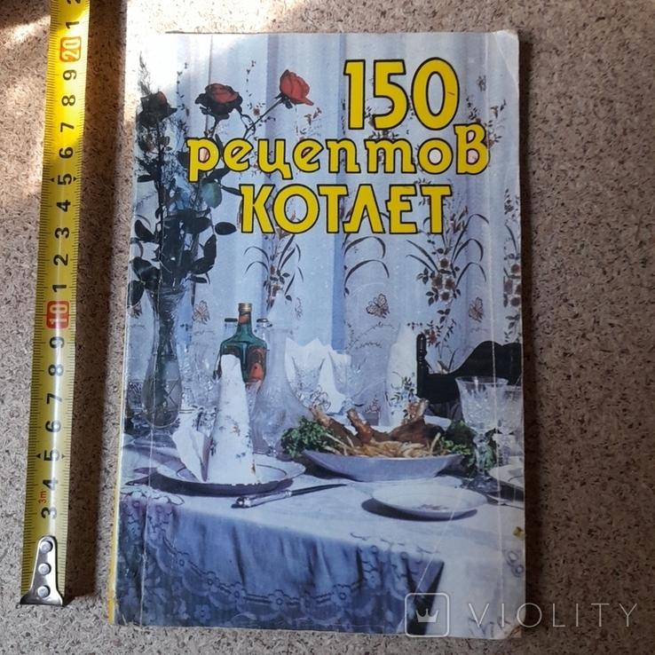 150 рецептов котлет 1990р., фото №2