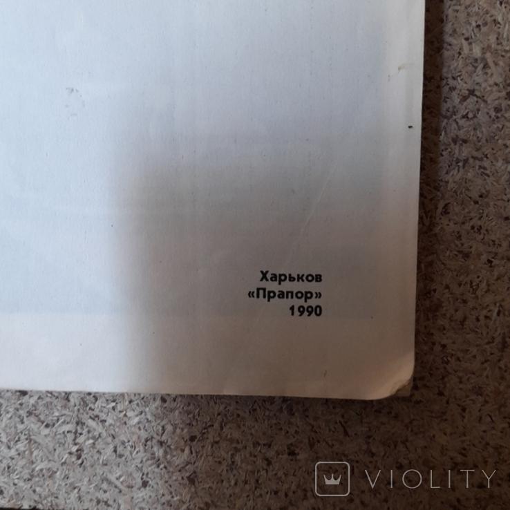 150 рецептов котлет 1990р., фото №3
