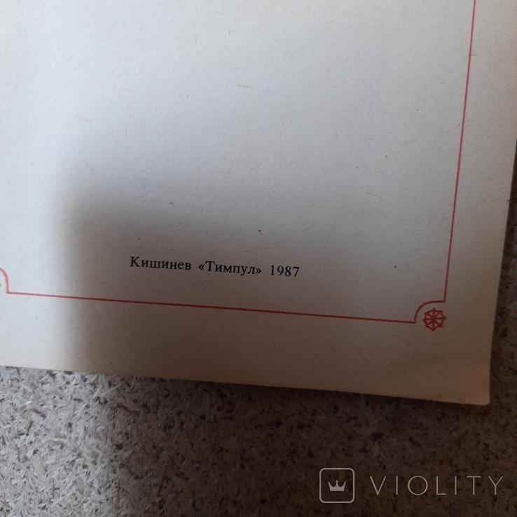 """Еронина """"Блюда из кукурузы"""" 1987р., фото №3"""