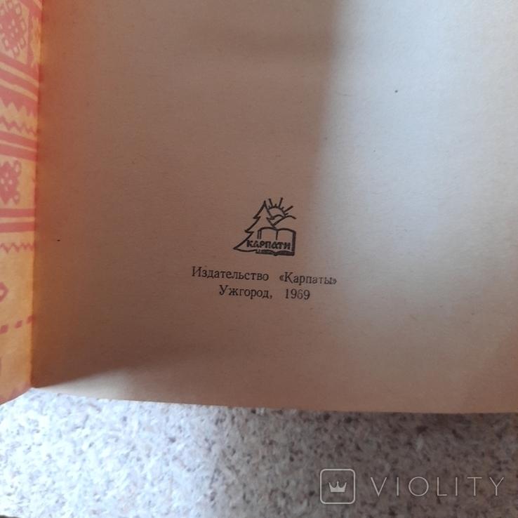 500 видов домашнего печенья 1969р., фото №3
