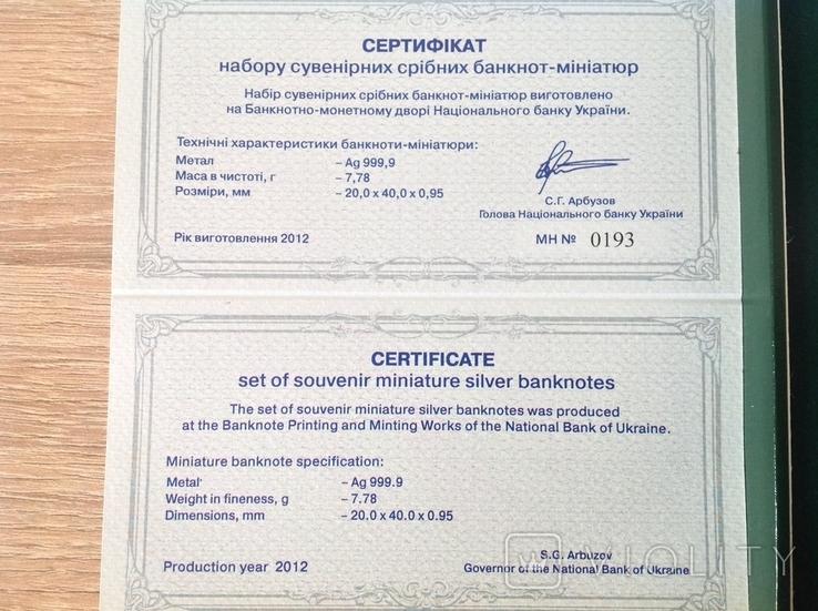 Набiр НБУ банкнот-мiнiатюp 2012р, фото №4