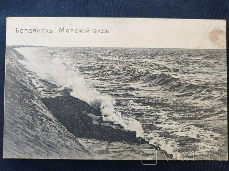 Открытка Бердянск морской вид, фото №2