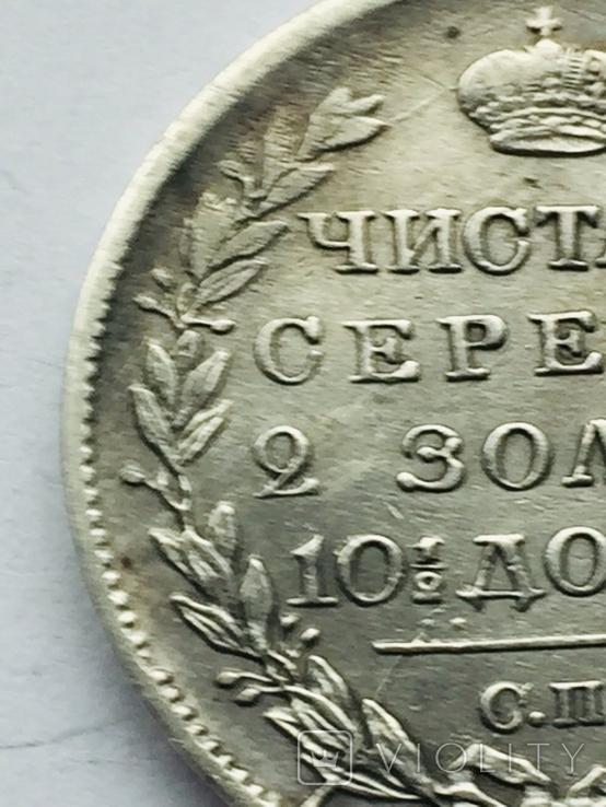 Монета полтина, фото №7