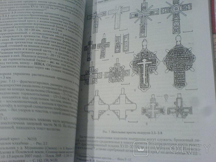 Нательние Крести Самари-богородицкой крепости, фото №8