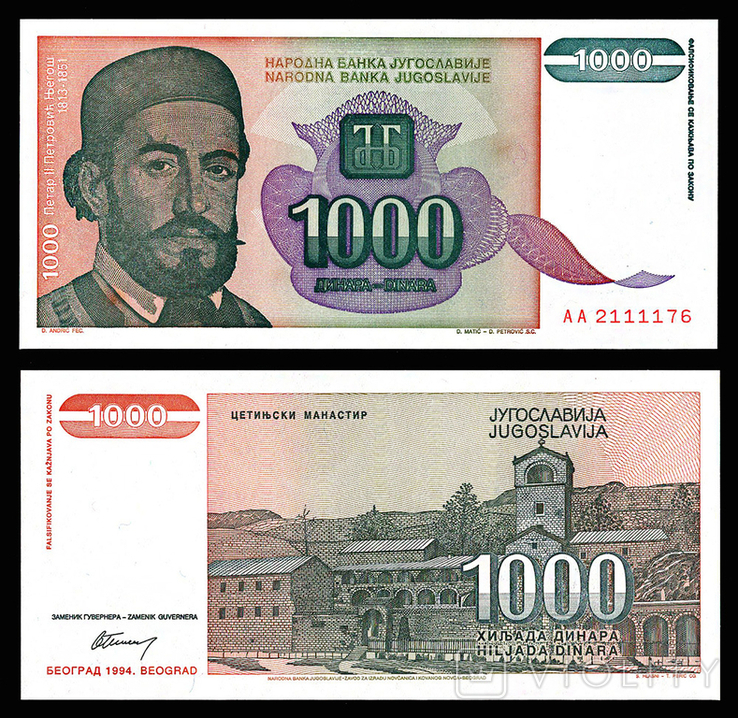 Югославия 1000 динар 1994 года (0921-2)