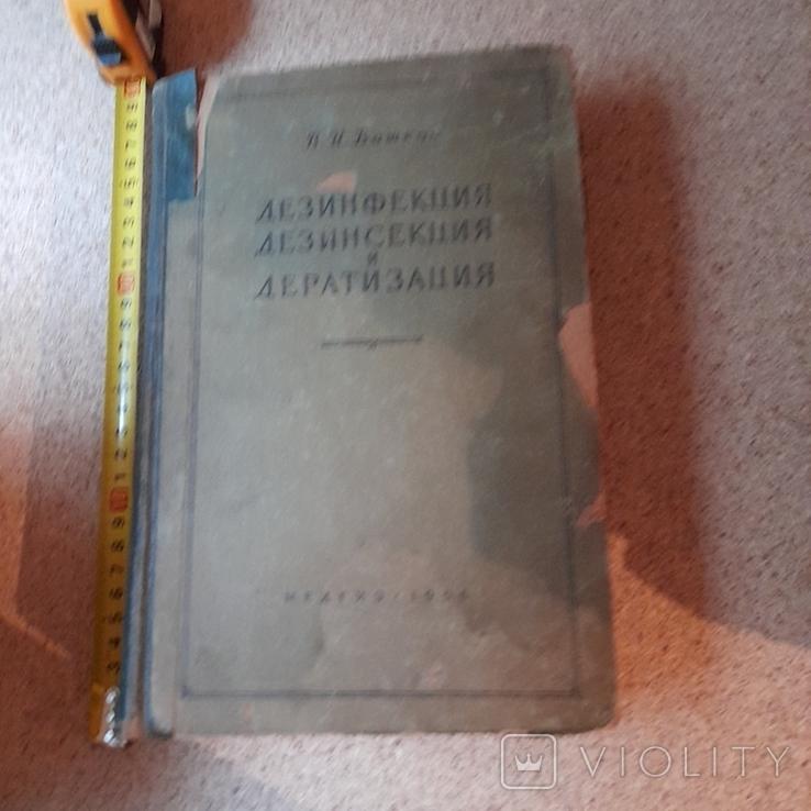 Дезинфекция Дезинсекция и Дератизация 1956р., фото №2