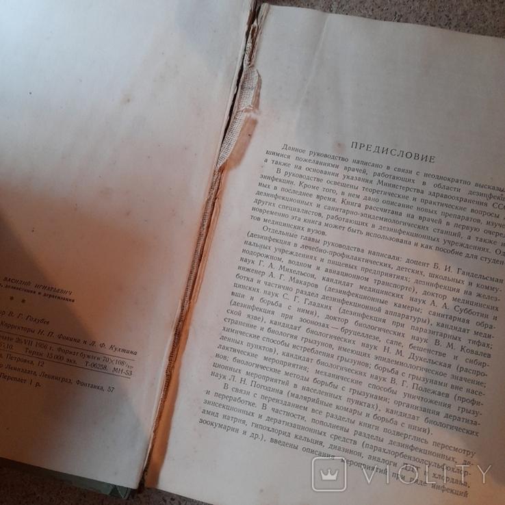 Дезинфекция Дезинсекция и Дератизация 1956р., фото №4